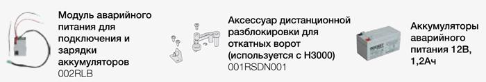 002RLB Модуль аварийного питания и 001RSDN001 Аксессуар дистанционной разблокировки